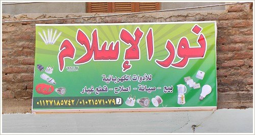"Electrical shop ""Nour al-Islam"", Rozqa, Luxor West Bank"